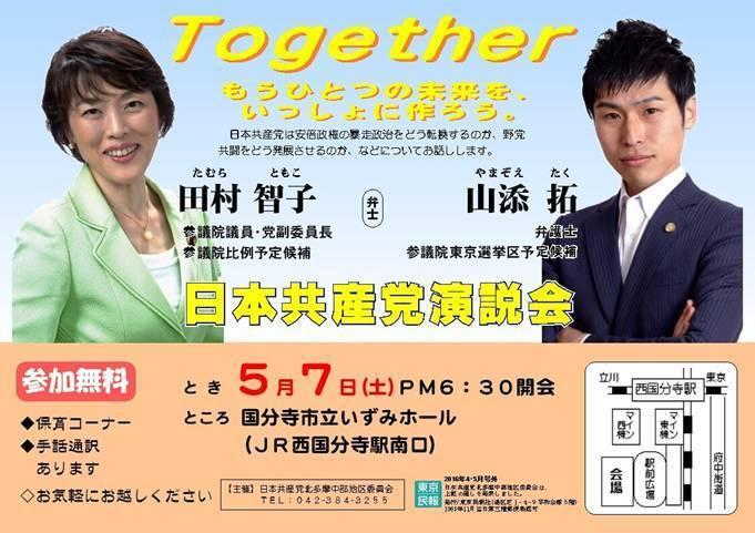 【最終】2016・5・7党演説会チラシ.JPG
