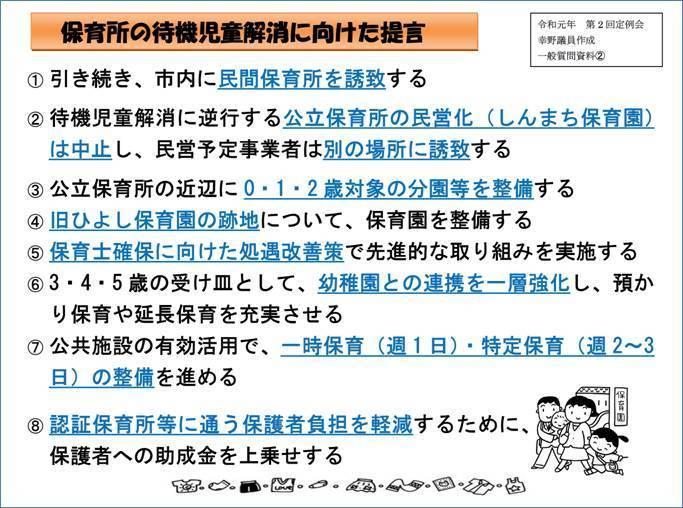 パネル�A保育園待機児解消に向けた提言.jpg